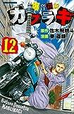 爆音伝説カブラギ(12) (講談社コミックス)