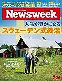 Newsweek (ニューズウィーク日本版)2018年 7/24号[人生が豊かになる スウェーデン式終活] 画像
