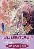 万象の杖〈5〉 (コバルト文庫)