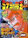 ミナミの帝王スペシャル 対決!企業舎弟編 (Gコミックス)