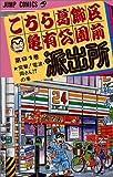 こちら葛飾区亀有公園前派出所 (第91巻) (ジャンプ・コミックス)