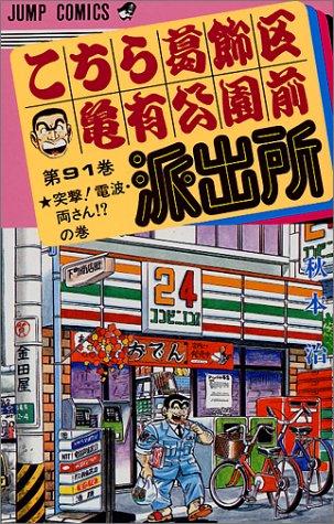 こちら葛飾区亀有公園前派出所 (第91巻) (ジャンプ・コミックス)の詳細を見る