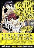 時間・空間・人物 (IDコミックス ZERO-SUMコミックス)
