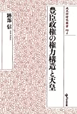 豊臣政権の権力構造と天皇 (戎光祥研究叢書7)