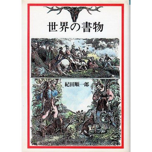 世界の書物 (朝日文庫)の詳細を見る
