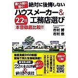 絶対に後悔しないハウスメーカー&工務店選び 22社本音徹底比較!!