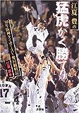 江夏豊の猛虎かく勝てり―'05年阪神タイガースV奪回観戦記