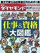 週刊ダイヤモンド 2010年11/27