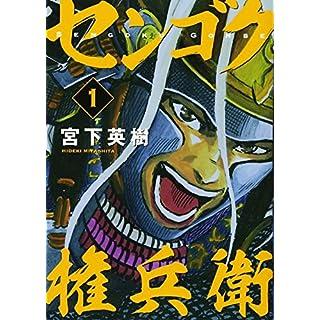 センゴク権兵衛(1) (ヤンマガKCスペシャル)