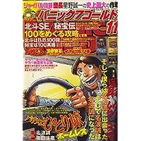 パニック7 (セブン) ゴールド 2006年 11月号 [雑誌]