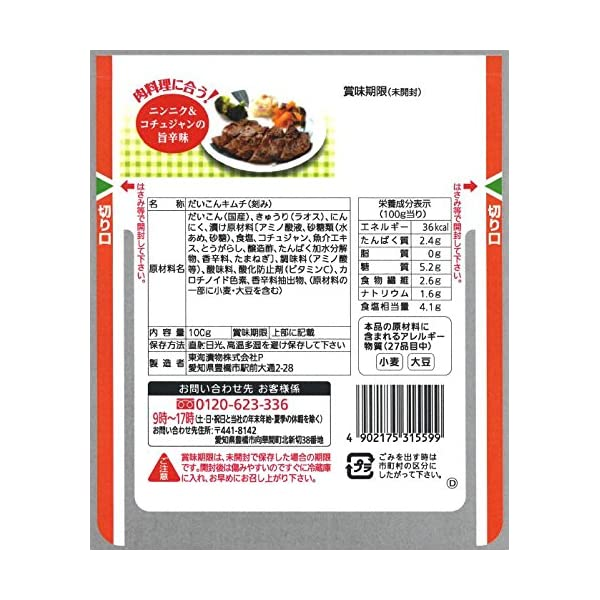 東海漬物 キューちゃん味キムチ100g×10袋の紹介画像2