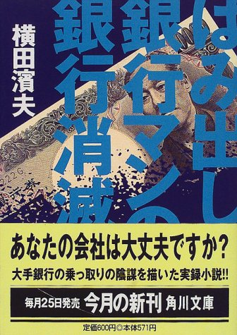 はみ出し銀行マンの銀行消滅 (角川文庫)の詳細を見る