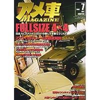 アメ車MAGAZINE (マガジン) 2007年 07月号 [雑誌]