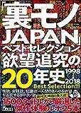 「裏モノJAPAN」ベストセレクション 欲望追究の20年史 (鉄人文庫)