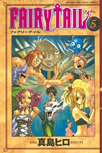 FAIRY TAIL(5) (週刊少年マガジンコミックス)