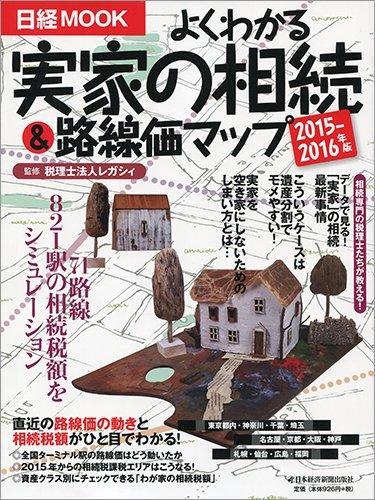 よくわかる実家の相続&路線価マップ2015-2016年版 (日経ムック)