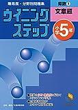 ウイニングステップ 小学5年 算数1 文章題 (ウイニングステップシリーズ)