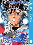 アイシールド21 8 (ジャンプコミックスDIGITAL)