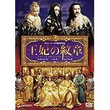 王妃の紋章 デラックス版 [DVD]