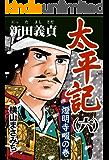 太平記(六) 新田義貞 燈明寺畷の巻