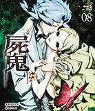 屍鬼 8(通常版) [Blu-ray]