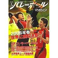 バレーボールマガジン 2006年 06月号 [雑誌]