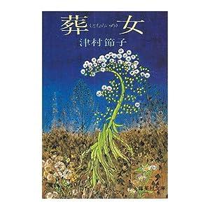葬女 (集英社文庫 青 61-A)