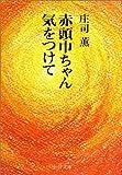 赤頭巾ちゃん気をつけて (中公文庫) 画像