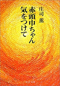 中公文庫40周年記念フェア開始!