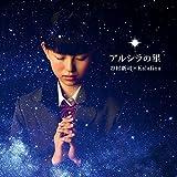 ユニバーサル ミュージック その他 アルシラの星(初回限定盤)(DVD付)の画像