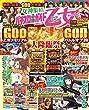 パチスロ必勝ガイド乙女SUPER vol.3 (GW MOOK 437)