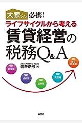 大家さん必携! ! ライフサイクルから考える 賃貸経営の税務Q&A 単行本