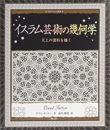 イスラム芸術の幾何学 (アルケミスト双書)