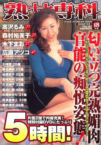 熟女専科 2006年 07月号 thumbnail