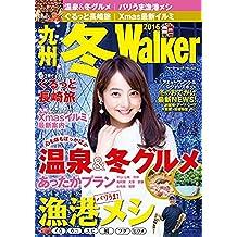 九州冬Walker2016 (ウォーカームック)