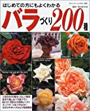 はじめての方にもよくわかるバラづくり200種 (ブティック・ムック (No.369))