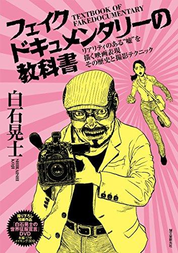"""フェイクドキュメンタリーの教科書: リアリティのある""""嘘""""を描く映画表現 その歴史と撮影テクニックの詳細を見る"""