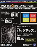 iMyFone:iOSレスキューPack [修復・救出・バックアップ・復元]