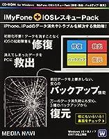 iMyFone:iOSレスキューPack [修復・救出・バックアップ・復元]