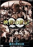 NHKスペシャル 映像の世紀 第7集 勝者の世界分割 [DVD]