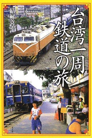 台湾一周鉄道の旅の詳細を見る