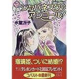 なんて素敵にジャパネスク シリーズ(4) 続ジャパネスク・アンコール! ―新装版― (コバルト文庫)