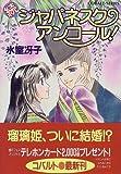 ジャパネスク・アンコール / 氷室 冴子 のシリーズ情報を見る
