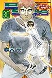 ベイビーステップ(30) (週刊少年マガジンコミックス)