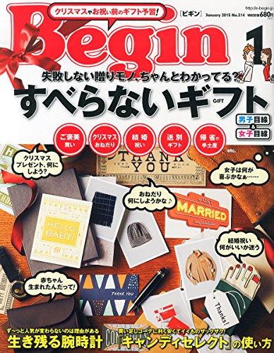 Begin (ビギン) 2015年 01月号 [雑誌]の詳細を見る