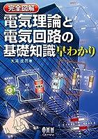 完全図解 電気理論と電気回路の基礎知識早わかり