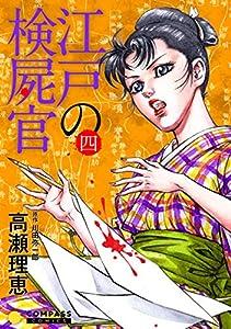 江戸の検屍官 4巻 表紙画像