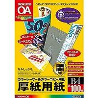 コクヨ コピー用紙 B4 紙厚0.22mm 100枚 厚紙用紙 LBP-F30