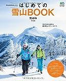ランドネ特別編集 はじめての雪山BOOK (エイムック 3233)  ランドネ編集部 (エイ出版社)