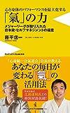 心と身体のパフォーマンスを最大化する 「氣」の力 - メジャーリーグが取り入れた日本発・セルフマネジメントの極意…